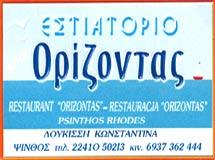AIGAIO ORIZONTAS IN  PSINTHOS